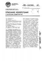 Патент 1337303 Устройство для передачи на локомотив кодовых сигналов управления