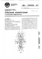 Патент 1525426 Теплообменник