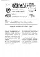 Патент 177571 Способ электрической резки холодного металла