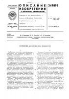 Патент 349899 Устройство для расфасовки жидкостей