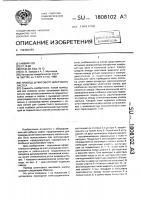 Патент 1808102 Привод штангового винтового насоса