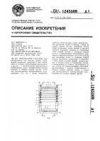 Патент 1245509 Переносной стеллаж