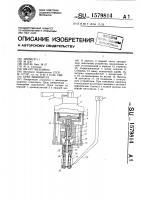 Патент 1579814 Кран машиниста