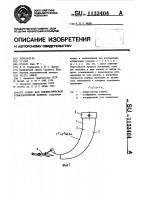Патент 1133404 Сопло для пневматической торфоуборочной машины