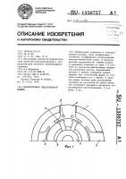 Патент 1350757 Магнитопровод электрической машины