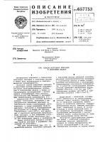 Патент 657753 Способ получения присадок к смазочным маслам