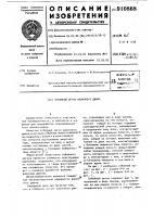 Патент 910868 Отбойный орган валичного джина
