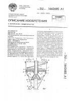 Патент 1662685 Мельница