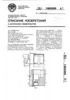 Патент 1463488 Устройство для прессования строительных изделий