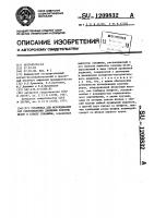 Патент 1209832 Установка для исследования сил сопротивления движению колонны штанг в стволе скважины