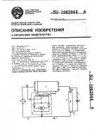 Патент 1062044 Устройство для электропитания люминесцентных ламп пассажирского вагона
