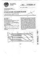 Патент 1715238 Молотильно-сепарирующее устройство