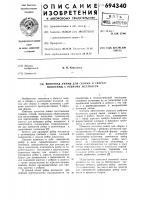 Патент 694340 Поточная линия для сборки и сварки полотнищ с ребрами жесткости