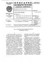 Патент 897451 Устройство для сборки под сварку кольцевых стыков