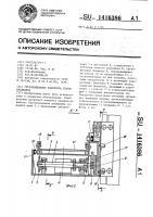 Патент 1416386 Грузоподъемная платформа крана-штабелера