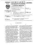 Патент 692946 Дреноукладчик