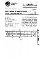 Патент 1167088 Рама железнодорожной платформы