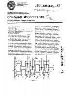 Патент 1281624 Берегозащитное сооружение