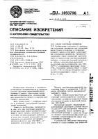 Патент 1493706 Способ получения целлюлозы