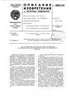 Патент 998154 Устройство для подачи электроэнергии к вспомогательному оборудованию пассажирского поезда