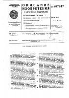 Патент 867947 Отбойный орган валичного джина