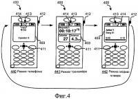 Патент 2407209 Переключение режима работы в терминале мобильной связи