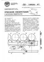Патент 1388241 Устройство для транспортировки изделий цилиндрической формы по технологическим позициям