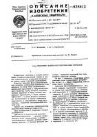 Патент 628613 Приемник фазоманипулированных сигналов