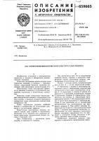 Патент 658665 Синхронная явнополюсная электрическая машина