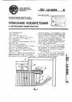 Патент 1014094 Статор электрической машины переменного тока