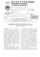 Патент 304938 Хнннес-ка библиотека