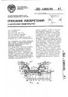 Патент 1368148 Устройство для сборки запрессовкой и сварки с подачей присадочной проволоки цилиндрического тела с концевыми элементами
