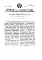 Патент 20262 Приспособление для вытряхивания промятого льна