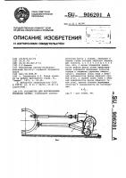 Патент 906201 Устройство для фрезерования торфяной залежи