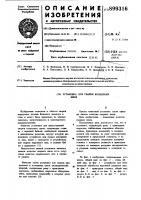 Патент 899316 Установка для сварки кольцевых швов