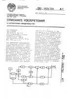 Патент 1631731 Однополосный радиопередатчик