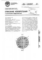 Патент 1393907 Турбомашина