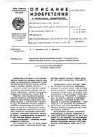 Патент 616305 Способ изготовления упругих элементов
