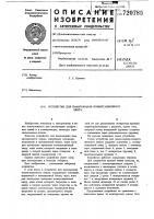 Патент 720785 Устройство для наматывания коммутационного шнура
