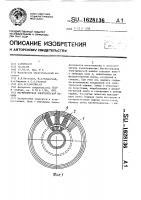 Патент 1628136 Магнитопровод электрической машины