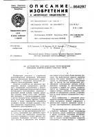 Патент 954297 Устройство для фиксации прохождения поездом контрольного участка пути