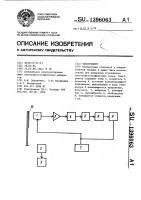 Патент 1396063 Электрометр