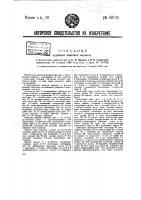 Патент 39725 Врубовая канатная машина