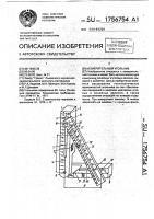 Патент 1756754 Измерительный угольник