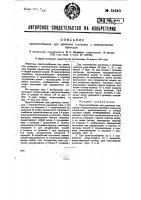Патент 34640 Приспособление для удаления изоляции с электрических проводов