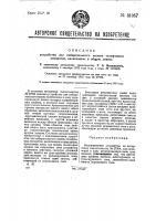 Патент 31057 Устройство для избирательного вывоза телефонных аппаратов, включенных в общую линию