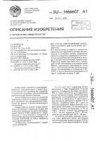 Патент 1666607 Способ приготовления варочного раствора для получения целлюлозы