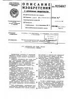 Патент 825687 Устройство для сьема тресты с транспортера cwntjlkk