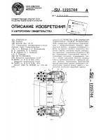 Патент 1225744 Устройство для сварки неповоротных стыков трубопроводов