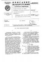 Патент 928531 Статор электрической машины
